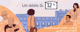 cover-fb_voisin12bis-generique_ar.png